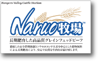 NARUO rangers valley